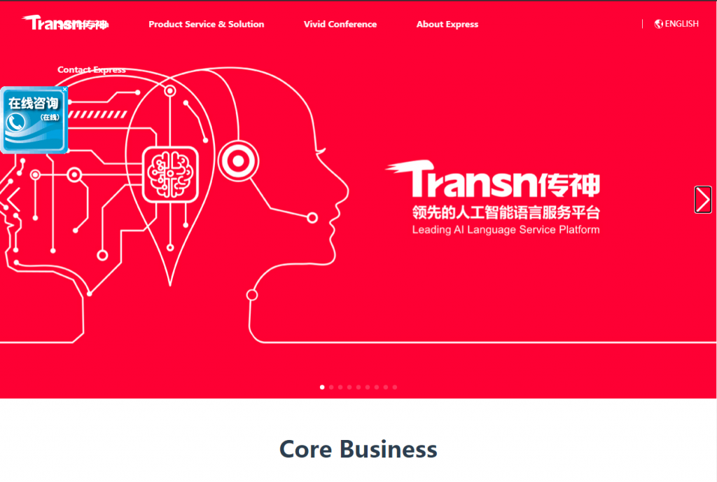 2021 03 18 15 46 33 Transn the leading artificial intelligence language service provider